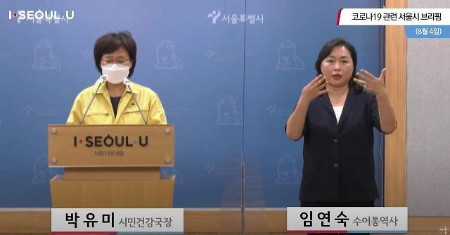 [코로나19] 서울시 신규확진자 486명…1차 예방접종률 39.2%