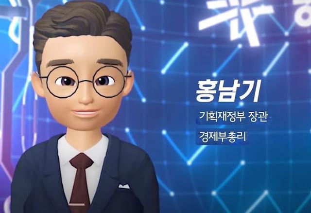 """홍남기, 메타버스에서 한국판 뉴딜 정책 소개...""""2025년까지 220조원 투입"""""""