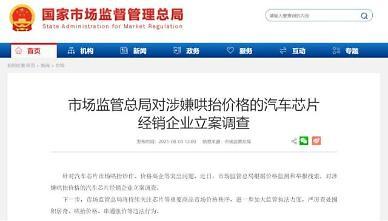 [중국 마이업종]차량용 반도체 폭리에... 칼 빼든 中정부