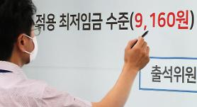 来年の最低賃金9160ウォン確定・・・雇用部、経営界の異議申し立ては受け入れず