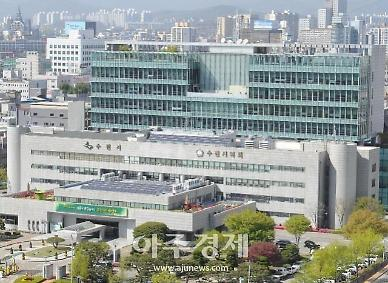 수원시, 외국인 포함 30인 미만 사업장 코로나 진단검사 행정명령