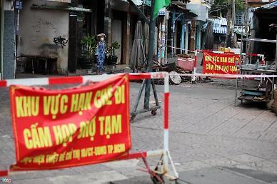베트남, 호찌민 등 남부지역 19곳 '봉쇄' 14일 연장
