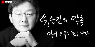 """유승민 """"육아휴직 3년·급여 인상""""…저출생 공약 발표"""
