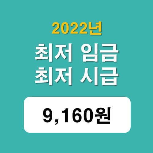 Tiền lương tối thiểu năm 2022 là 9.160 KRW/giờ