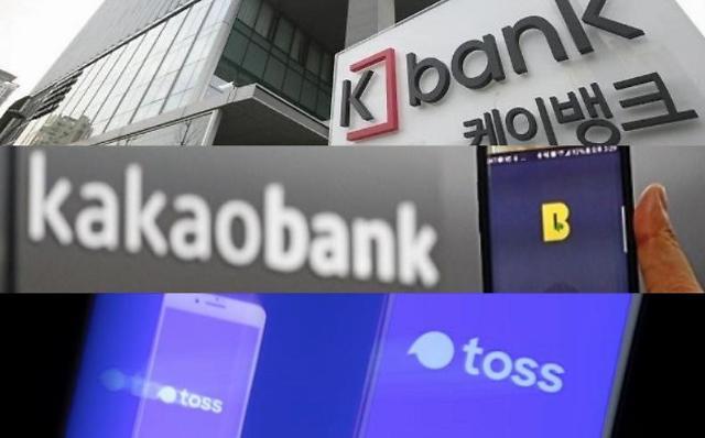 '메기'서 '고래'된 인터넷은행…주도권 뺏긴 전통 은행들