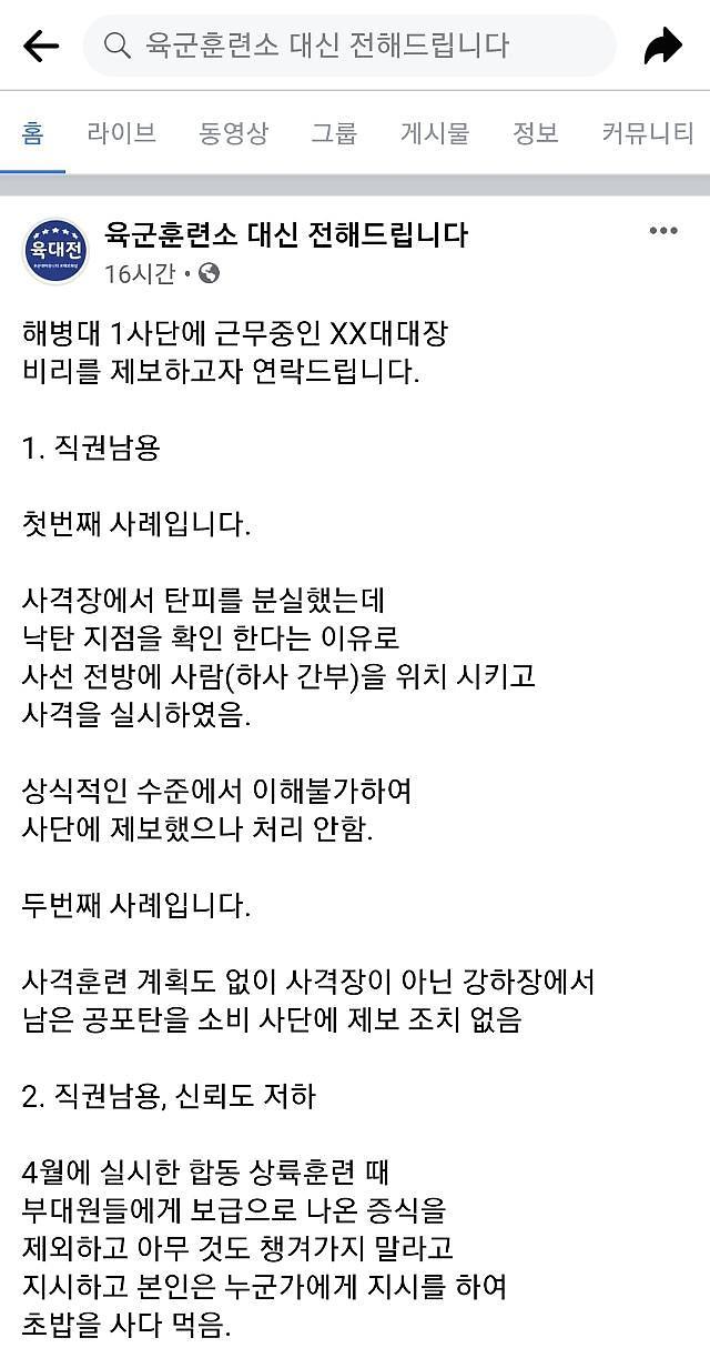 [김정래의 소원수리] 해병대, 부하엔 총구겨냥 괜찮고 대대장은 징계도 안 되나