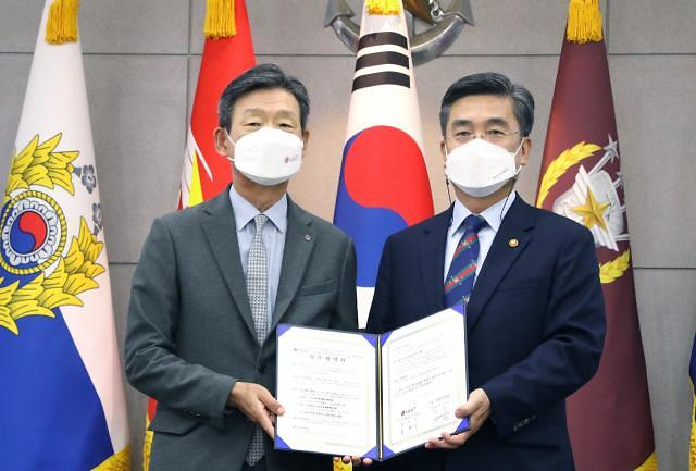 LG Uplus teams up with defense ministry to provide educational support for military families