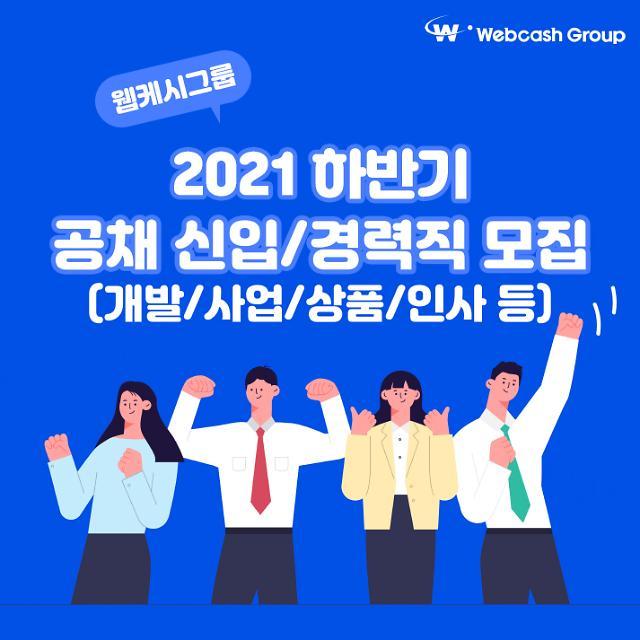 """웹케시그룹, """"핀테크 인재 모집""""…하반기 신입·경력직 공채"""