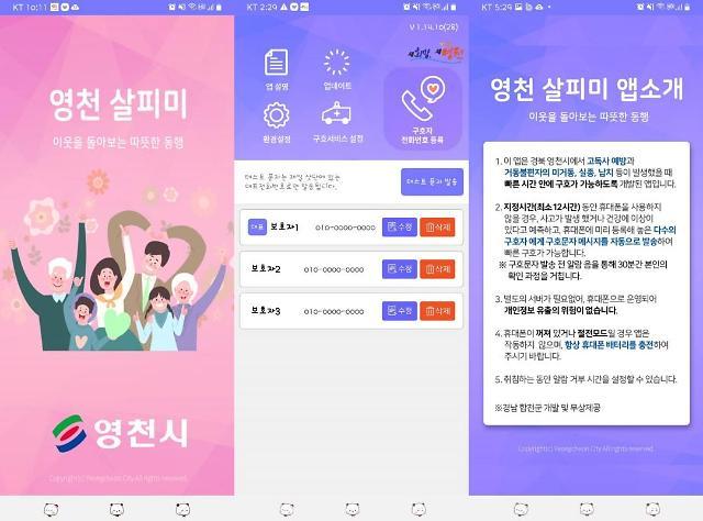 영천시, 1인가구 고독사 예방 '영천살피미 앱' 운영