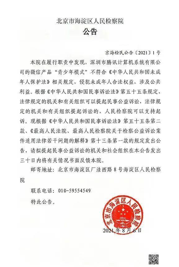 중국, 이번엔 텐센트 집중 공격...검찰까지 가세