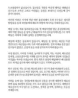 文在寅发文祝贺韩国奥运代表团
