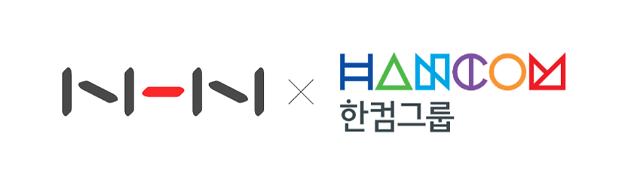 한컴, 협업툴 NHN두레이 독점영업…NHN·한컴그룹 클라우드 동맹