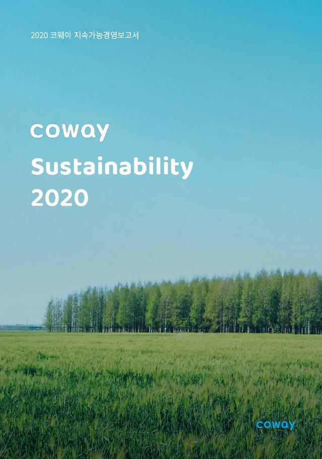 렌털업계도 ESG...코웨이·SK네트웍스, 지속가능경영보고서 발간