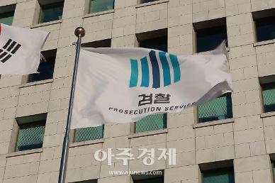검찰, 특별사법경찰 협력 강화…수사력 지원