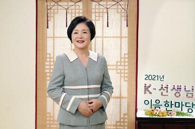 """김정숙 여사 """"한국어 알리는 K-선생님, 한국어로 전 세계 연결"""""""