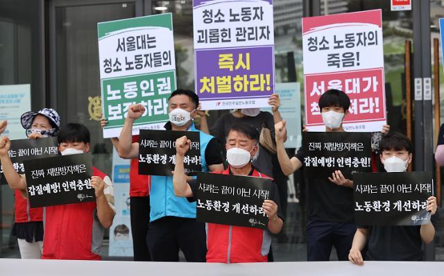 """서울대 공대 청소노동자 사망 2주기…""""근본적 개선책 필요"""""""
