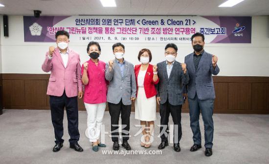 안산시의회, 'Green & Clean 21', 연구용역 중간보고회 열려