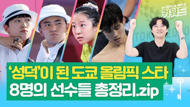 [아이돌 키워드] 마마무 안산부터 최유정 김제덕까지…도쿄올림픽에서 성공한 덕후가 된 선수들