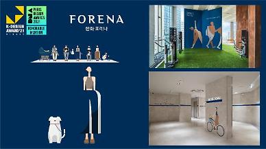 한화건설 '포레나 프렌즈', K-Design 어워드 수상
