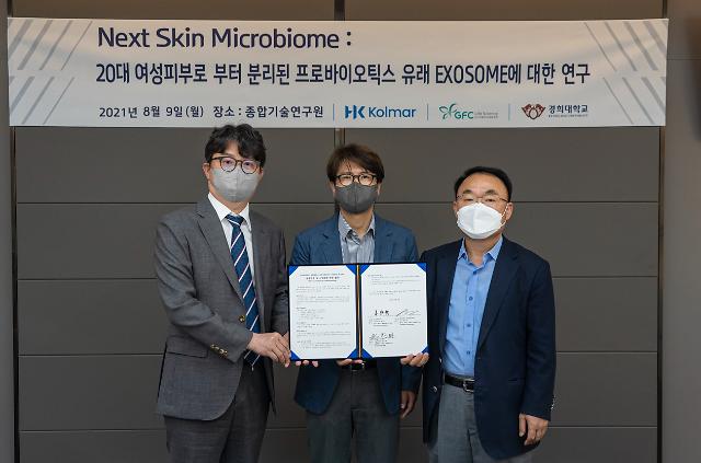 한국콜마, 20대 피부서 분리 물질로 노화방지 화장품 개발한다