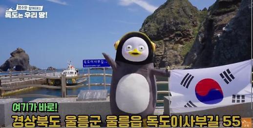 Pengsoo独岛宣传片上线