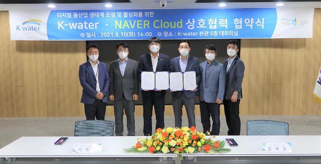"""""""1000조 물산업 기반 활성화""""…네이버클라우드·한국수자원공사 맞손"""