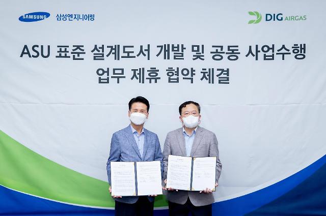 삼성엔지니어링, 질소 생산 경쟁력 강화 박차...DIG 에어가스와 맞손