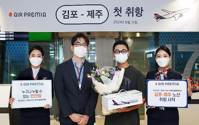 에어프레미아, 김포-제주 첫 운항... 309석 만석으로 '희망 쐈다'