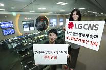 LG CNS、スマートファクトリーセキュリティ専門企業に44億ウォンの投資