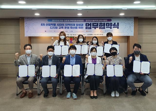 경일대학교, 대구건강가정·다문화가족지원센터와 디지털 역량교육 업무협약 체결