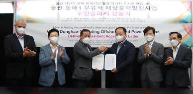 Fishermen endorse Equinor consortiums offshore wind farm project in S. Korea