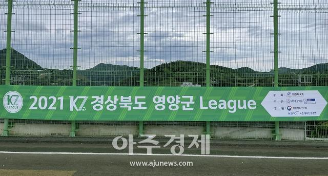축구 동호인 축제 2021 K7 리그...경북 영양군에서 열려