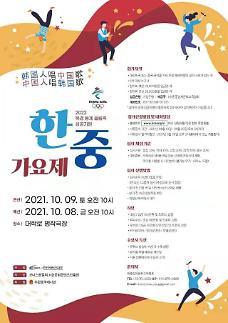 中韩歌谣大赛在韩拉开帷幕