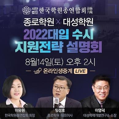 수시 합격선·지원전략은…학원총연합회 온라인 설명회 개최