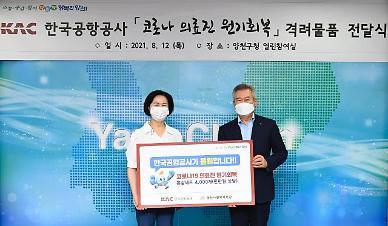 한국공항공사, 코로나19 의료진 응원 위문품 전달