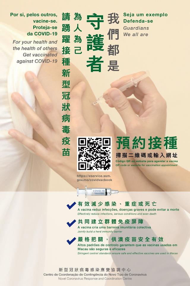 [NNA] 마카오, 40대 백신 접종률 70% 돌파