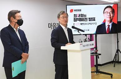 """최재형, 1호 공약 발표 """"획기적인 규제개혁"""""""