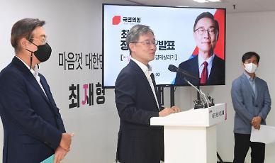 """최재형 """"딸도 집 못 사… 부동산 문제 해결책 강구"""""""