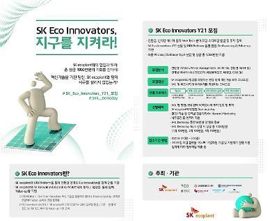 SK에코플랜트, 친환경 스타트업 모집해 메타버스 데모데이 개최