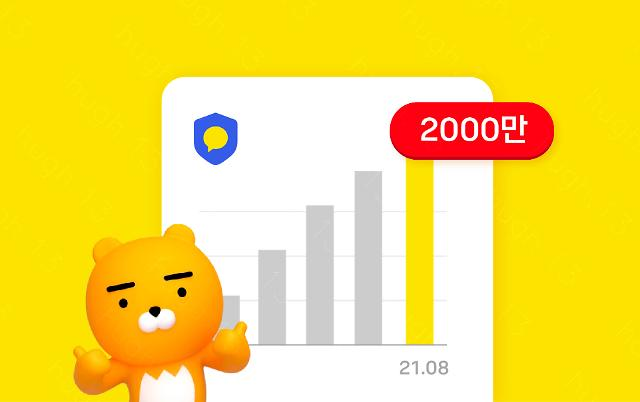 """출시 8개월 카카오인증서, 이용자 2000만명…""""연내 2500만 목표"""""""