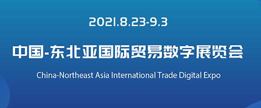 """""""中国-东北亚国际贸易数字展览会"""" 将于8月23日至9月3日在""""贸促云展""""平台举办"""