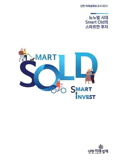 [미래설계보고서] 투자 늘리는 30~50대…주식·가상화폐 등 위험자산 투자도