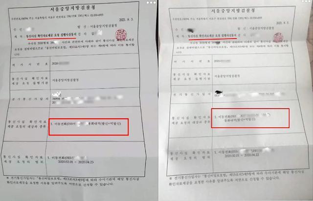 """검언유착 의혹 제보자 X """"檢, 한동훈 포렌식 않고 내 가족 핸드폰만 조회"""""""