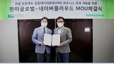 한미글로벌, 네이버클라우드와 비즈니스 모델 개발 위한 업무협약