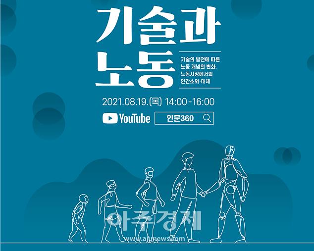 문체부, '제4회 인간과 기술 포럼' 개최...온라인 생중계