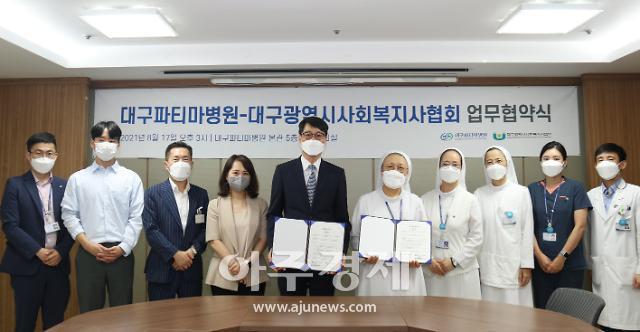 대구파티마병원, 대구 사회복지사협회와 '건강증진‧사회공헌' 업무협약