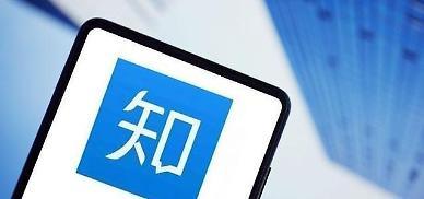 [중국기업]2년반째 적자 중국판 지식인 즈후 흑자 전환 언제쯤?