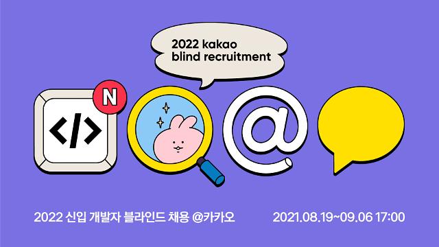"""카카오, 계열사 6곳과 신입 개발자 채용... """"학력·전공·나이 안 따져요"""""""