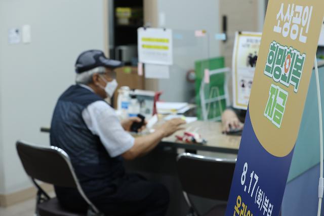 희망회복자금 소상공인 107만곳 지급 '80.4% 받아'