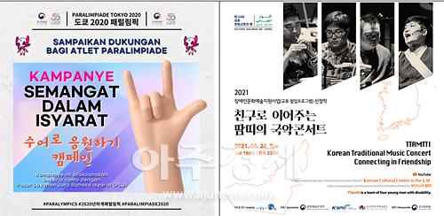 재외한국문화원, 문화 행사로 도쿄패럴림픽 참가 선수 응원